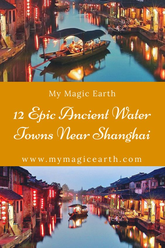 12 Epic ancient water towns near Shanghai are totally different from Shanghai. They are worth for a trip by all means when traveling to Shanghai. #shanghai #china #village #destination #adventure #adventuretime #watertown #traveltips #travelblog #places #travellife #asia