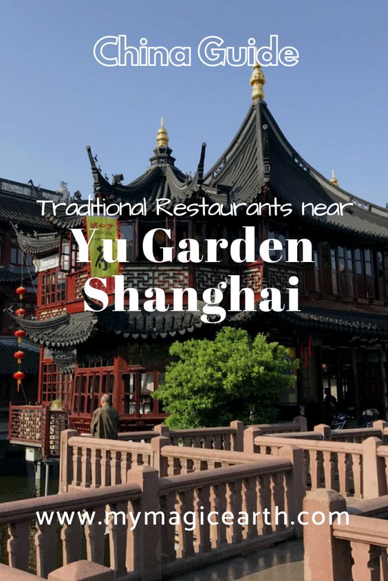 these restaurants near Yu Garden offer many tasty traditional Shanghainese food. In a certain way, they reflect one side of the Shanghai traditional lifestyle. Each of them has a story and a piece of unusual history. #china #shanghai #yugarden #food #restaurants #snacks #traveltips #asia