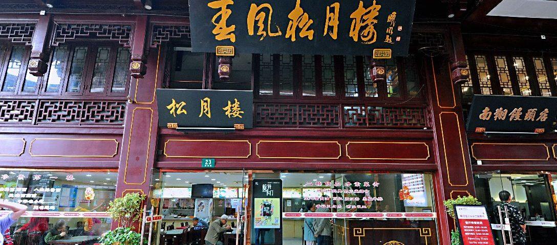 Chunfeng Songyue Restaurant (春风松月楼)