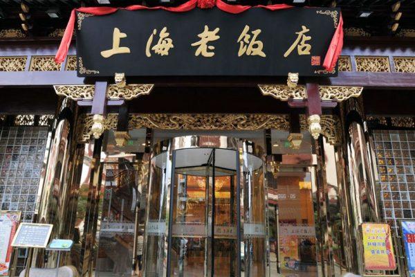 Shanghai Lao Fandian (上海老饭店)