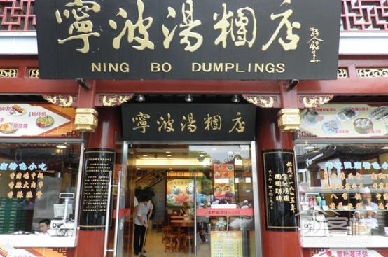 Ning Bo Dumplings (宁波汤团店)