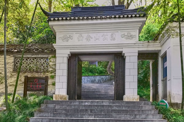 Entrance of the West Sheshan Park, Shanghai